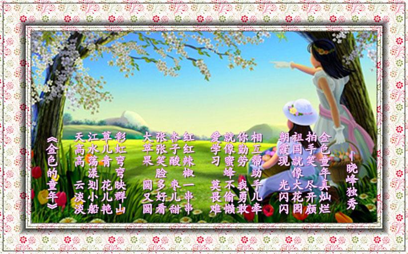 赵学贵,刘希广国庆献礼 金色的童年 示范 伴奏 曲谱,晓峰独