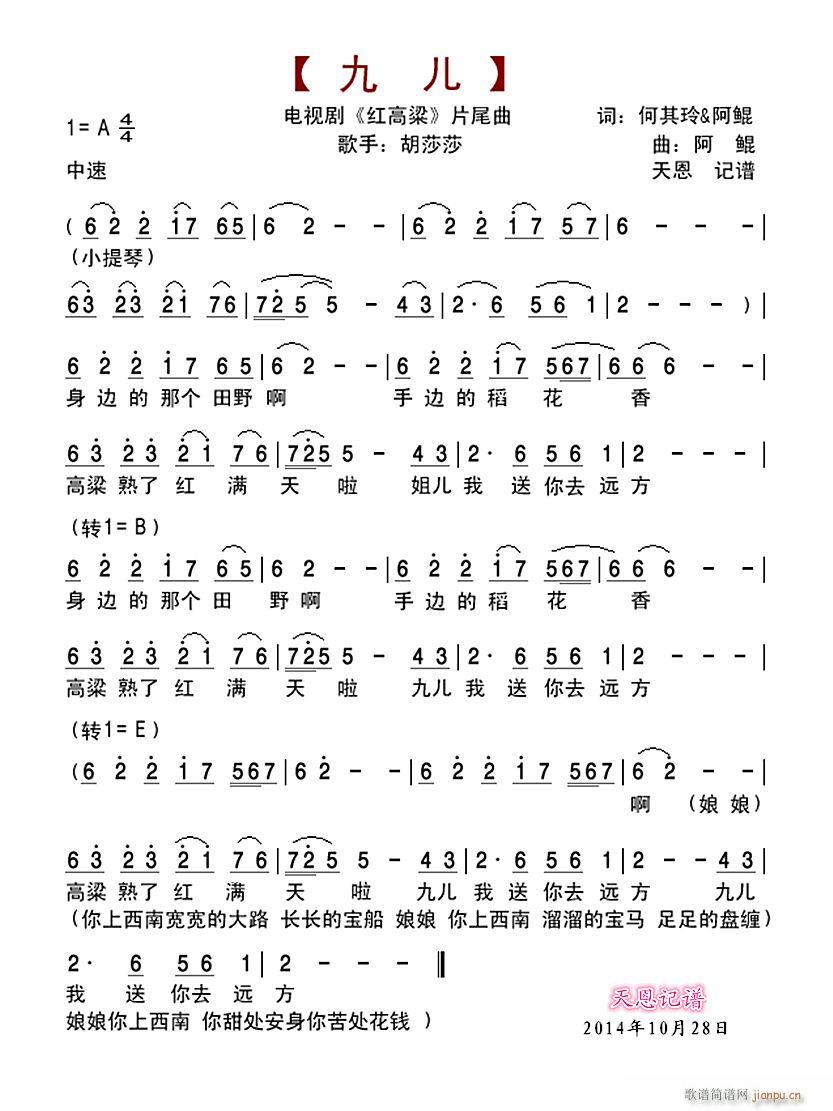 《红高粱》片尾曲《九儿》伴奏示范歌谱---李思才