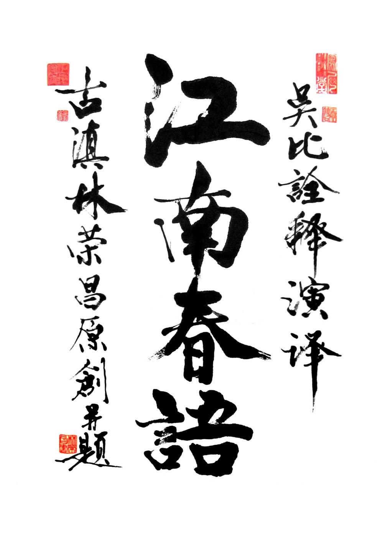 葫芦丝乐谱太多-师吹奏,伴奏 曲谱 示范共20多分 品赏《江南春语》
