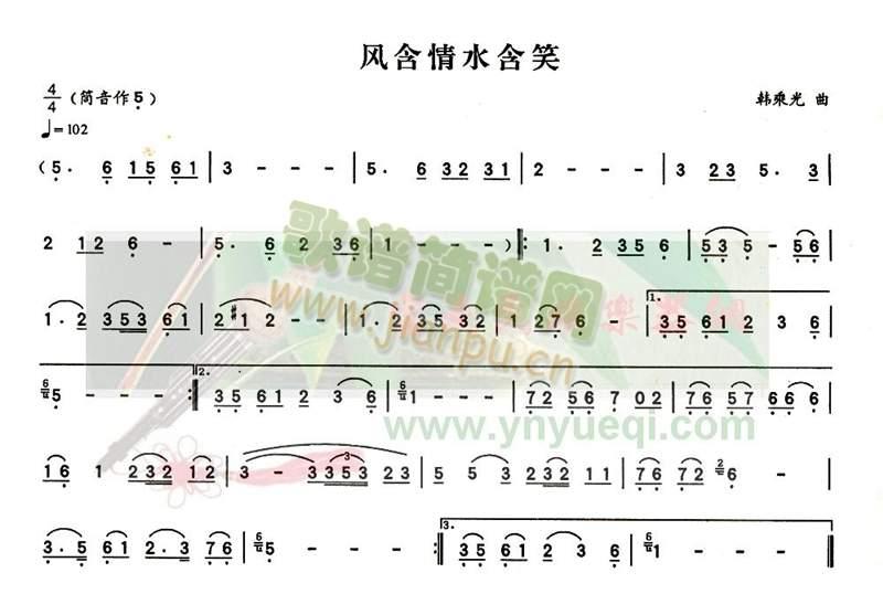 水含笑 自制葫芦丝 伴奏 曲谱