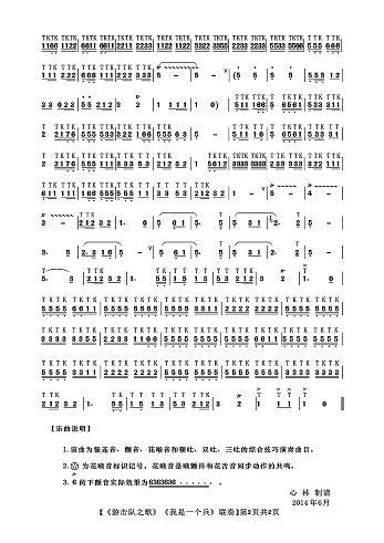 钱杭心老师改编 游击队之歌> 我是一个兵>联奏 伴奏 示范 曲谱