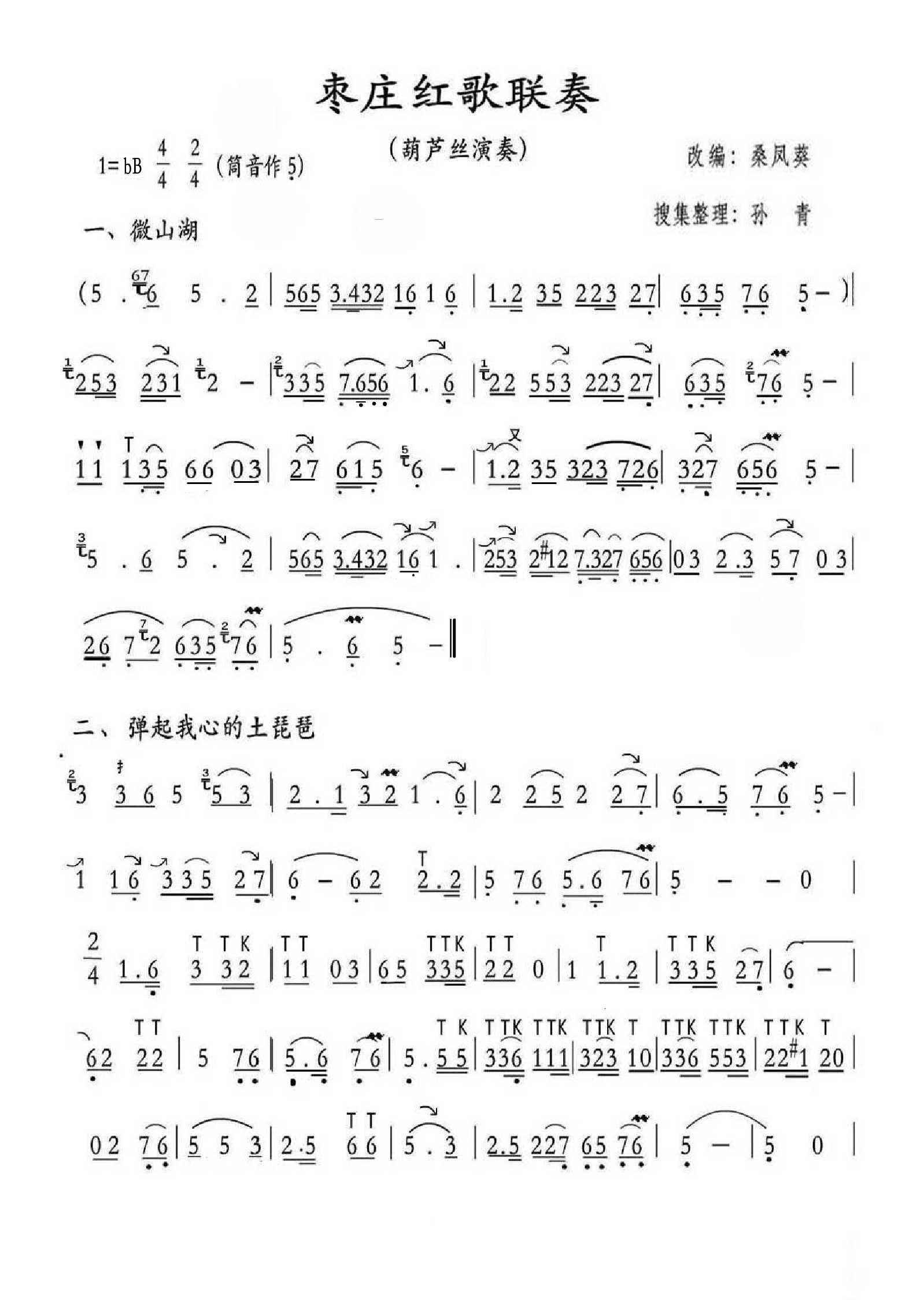 >> 文章内容 >> 红歌曲谱  拉二胡能记住红歌曲谱,目前流行曲谱怎么