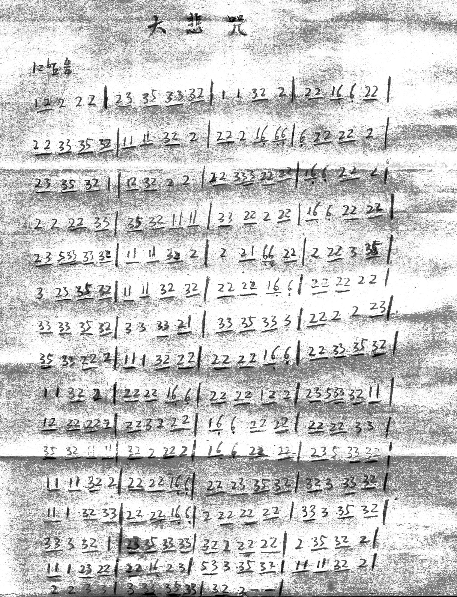 大悲咒 完整曲谱