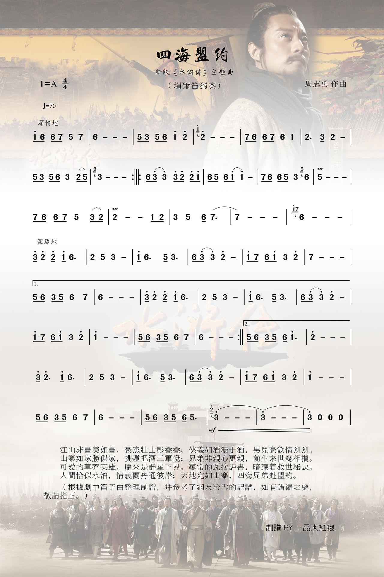 主题曲 四海盟约 曲谱 伴奏 葫芦丝曲