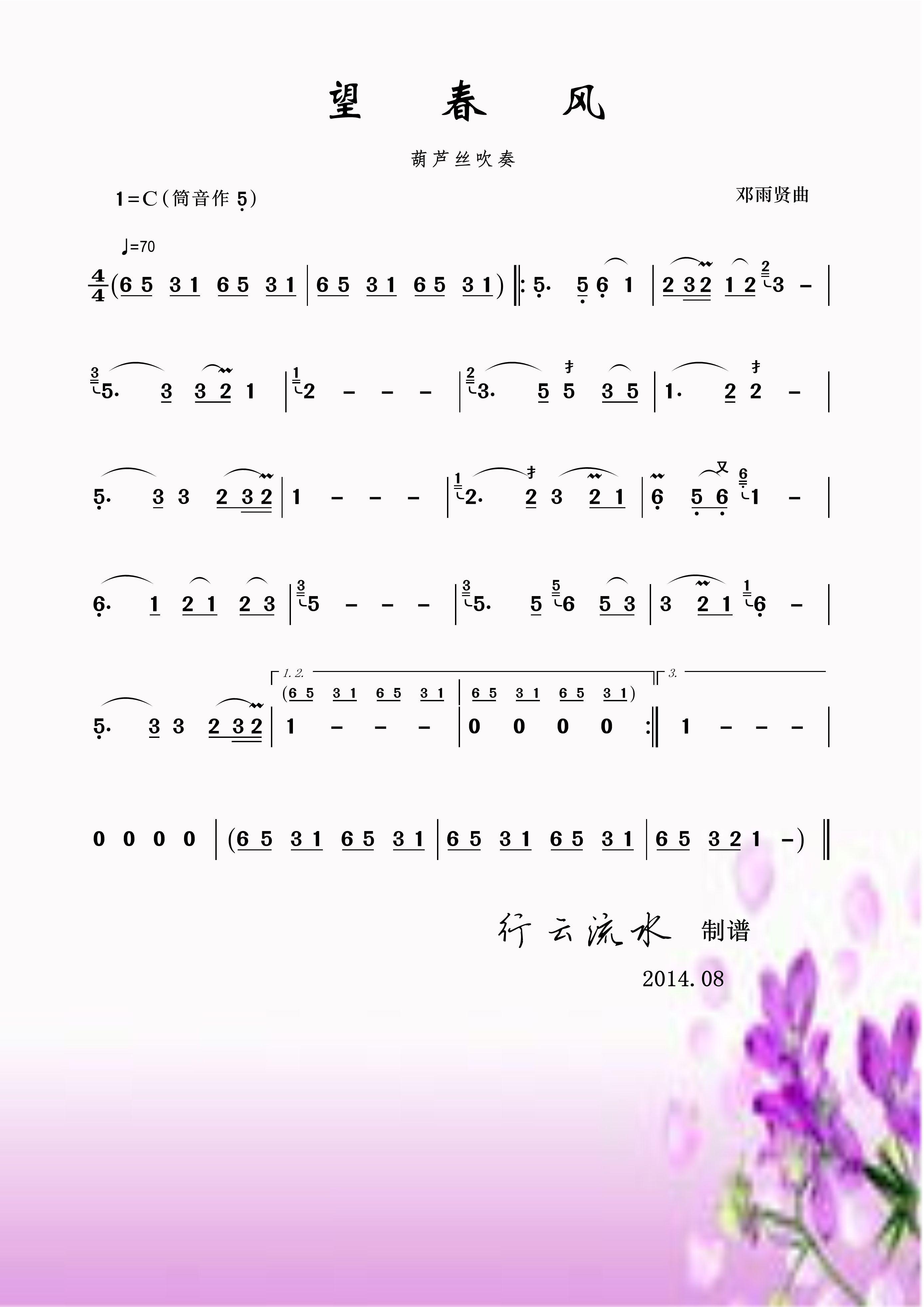 《望春风》曲谱 伴奏