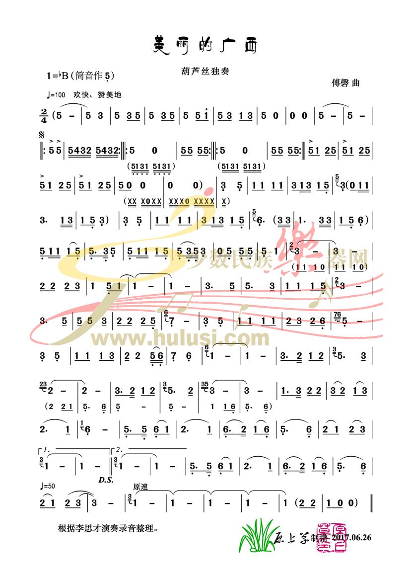 葫芦丝歌谱学猫叫- 美丽的广西 曲谱