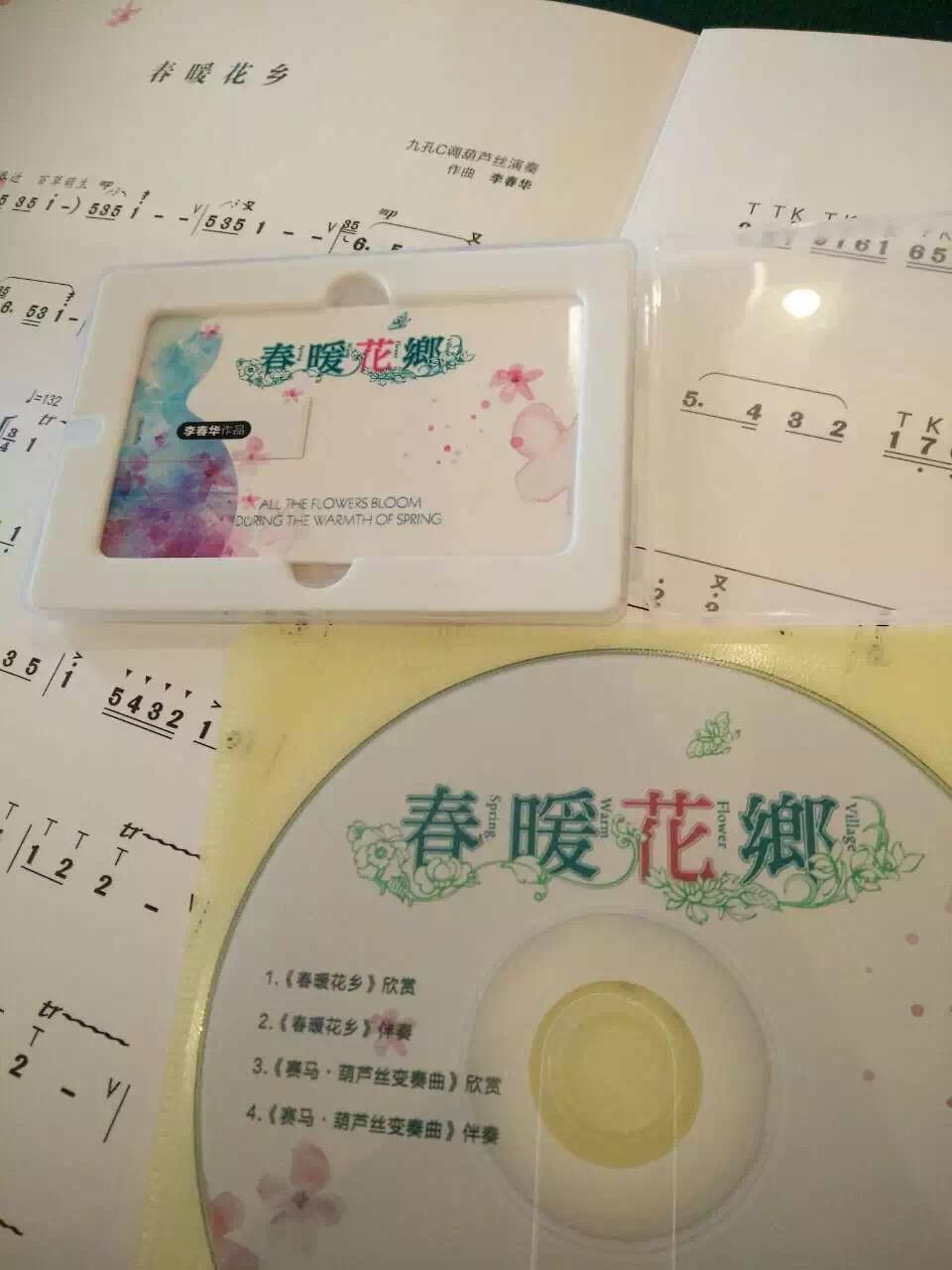 中国临沂李春华超七孔葫芦丝演奏艺术研习