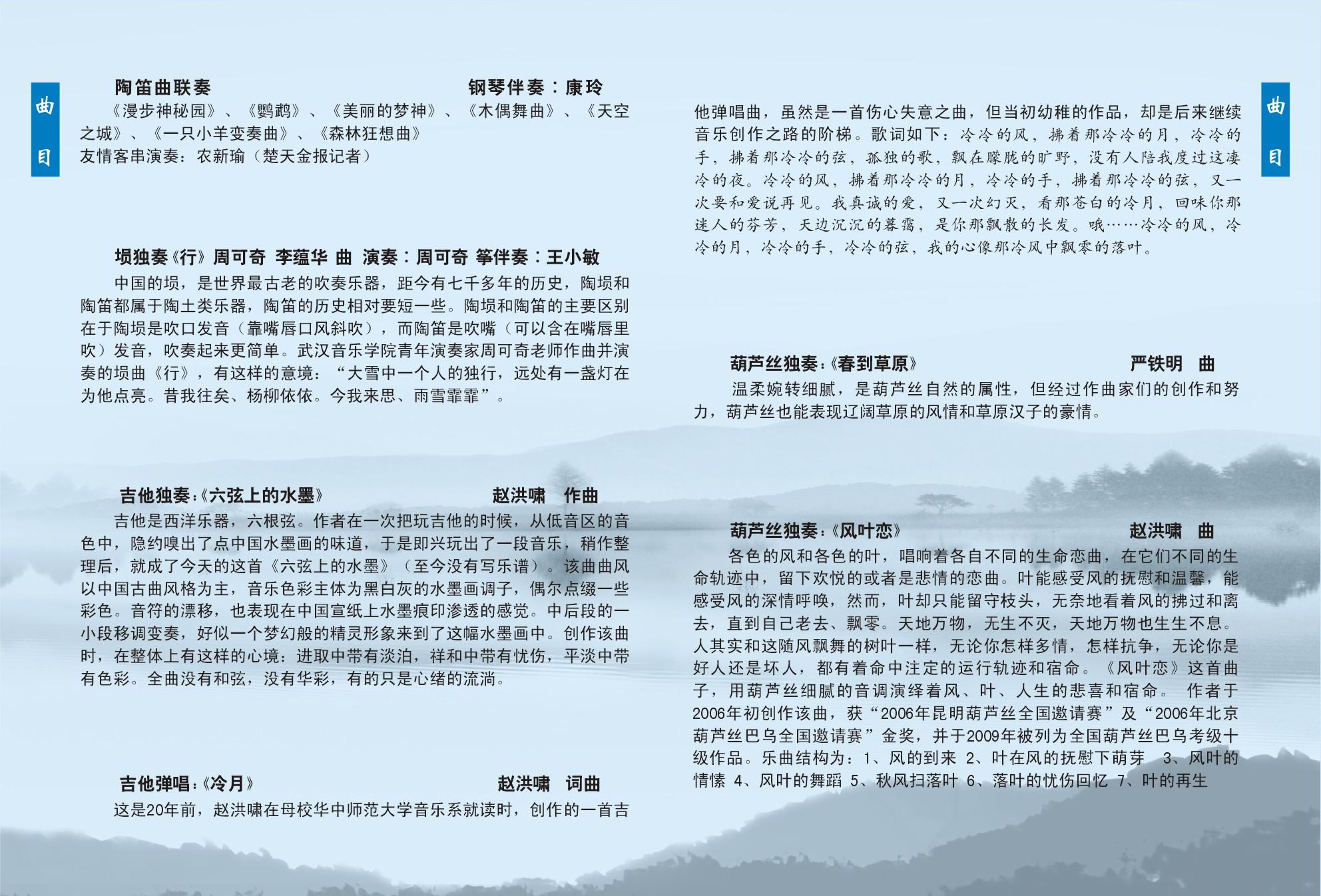 赵洪啸节目单04.jpg