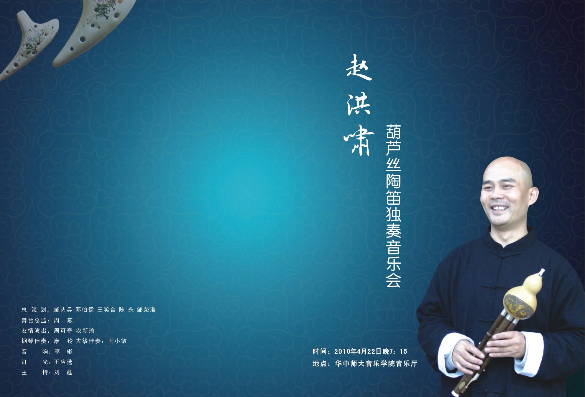 赵洪啸节目单01.jpg